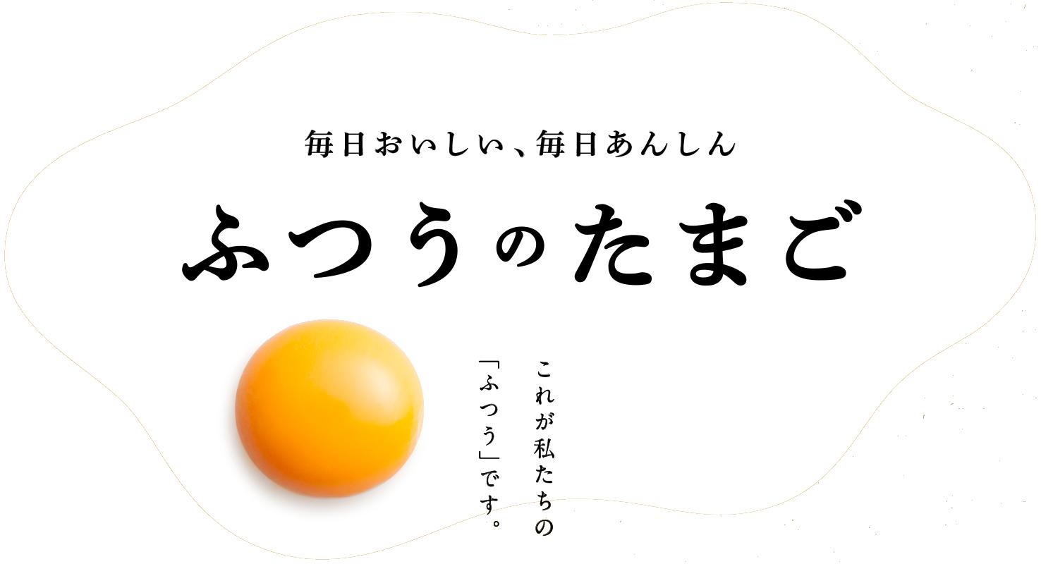 http://www.jz-tamago.co.jp/futsuu/image/egg.png