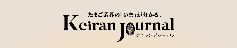 たまご業界の「いま」が分かる。Keiran Journal(ケイラン ジャーナル)