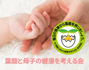 葉酸と母子の健康を考える会