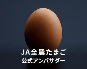 JA全農たまご公式アンバサダー
