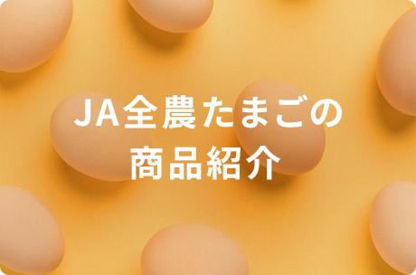 JA全農たまごの商品紹介