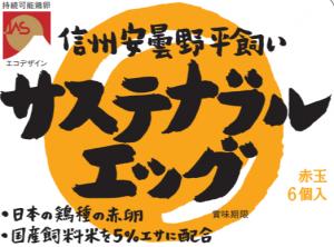 【無断転載禁止】鶏鳴新聞2020年11月5日号 持続可能性配慮の特色JAS認証取得国内第1号のたまご