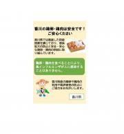 【無断転載禁止】鶏鳴新聞2020年11月25日号 卵や鶏肉は安全! 鳥インフルの風評被害防ごう